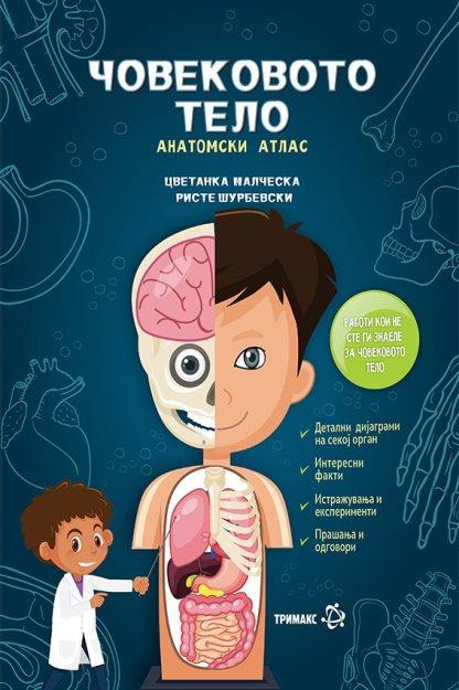 Човековото тело – анатомски атлас тврд повез