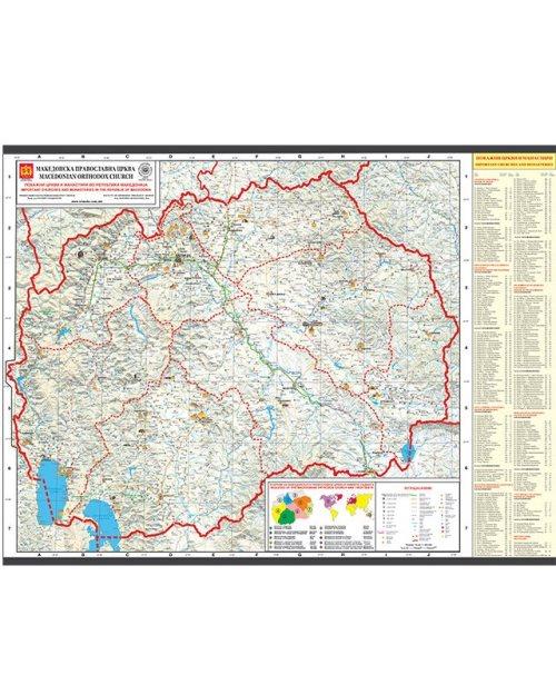 Г005 - МПЦ поважни цркви и манастири во Р.Македонија