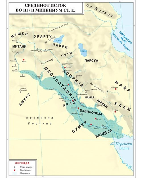 И002 - Средниот Исток во III/II милениум ст.е.