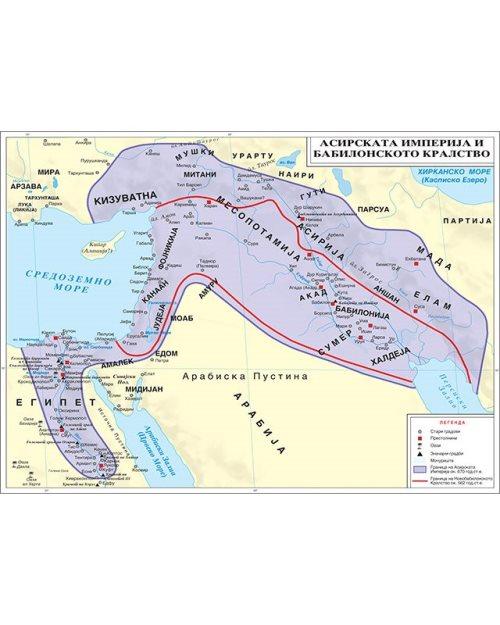 И004 - Асирската Империја и Бабилонското Кралство