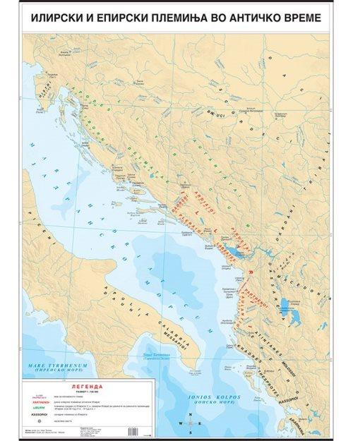 И007 - Илирски и епирски племиња во античко време