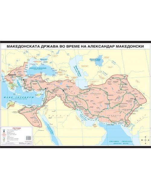 И010 - Македонската држава во времето на Александар Македонски