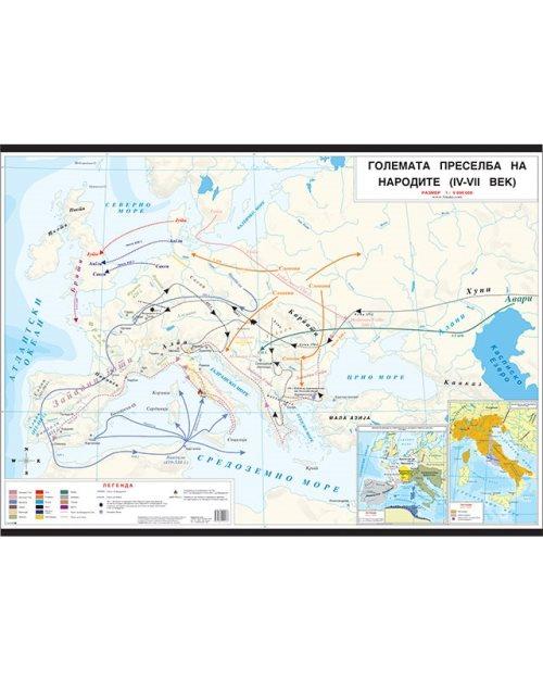 И020 - Големата преселба на народите од IV-VII век