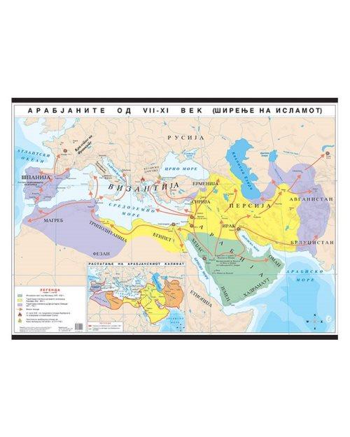 И021 - Арабјаните од VII-XI век (Ширење на Исламот)