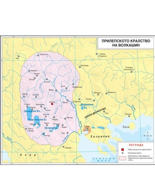 И026 - Прилепското кралство за време на Волкашин