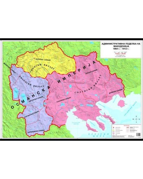 И039 - Административна поделба на Македонија (1864-1912)