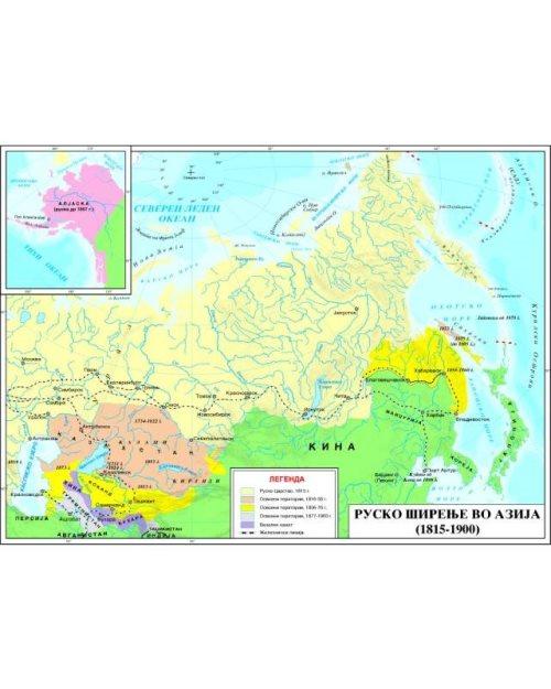 И041 - Руско ширење во Азија (1815-1900)