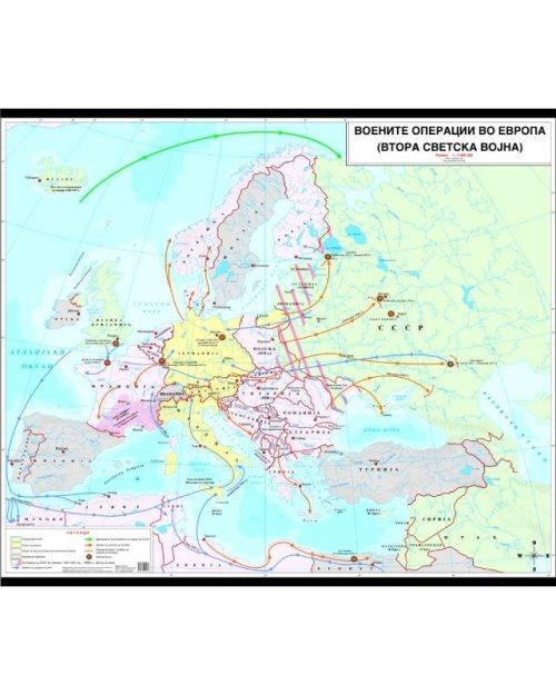 И052 - Воени операции во Европа Втора светска војна