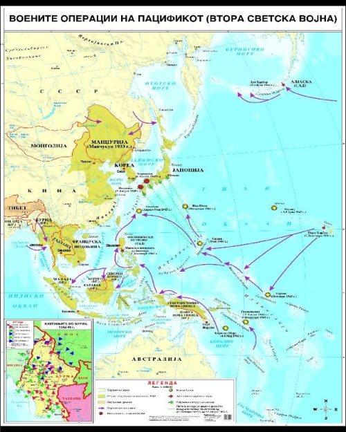 И053 - Воени операции на Пацификот Втора светска војна