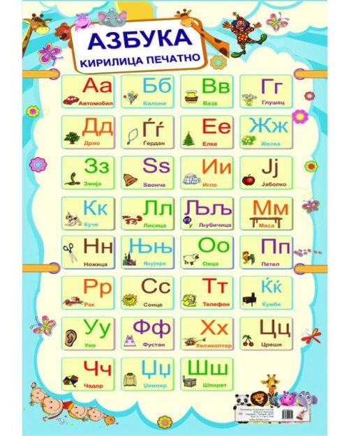 ОП054 - Букви кирилица