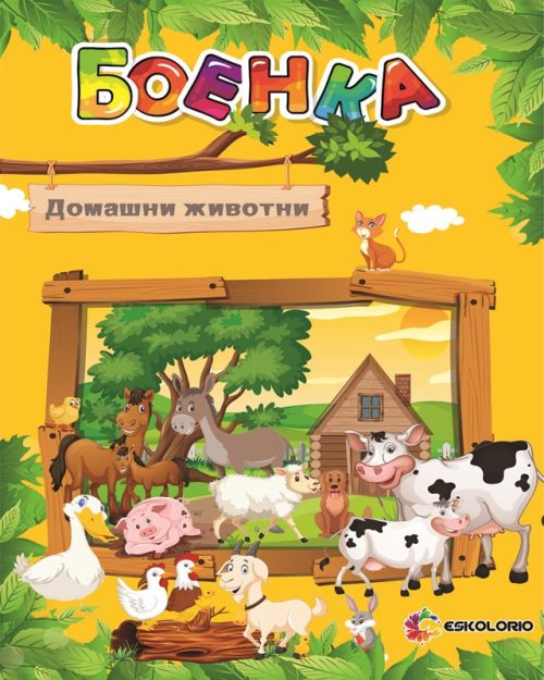 Домашни животни боенка А4 - 9069