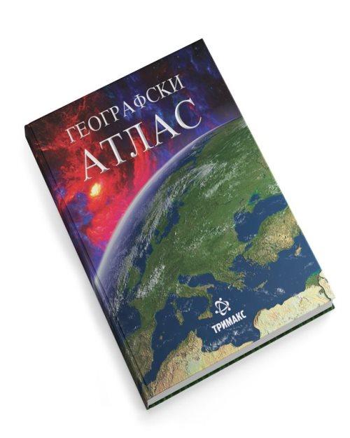 Географски атлас - 2