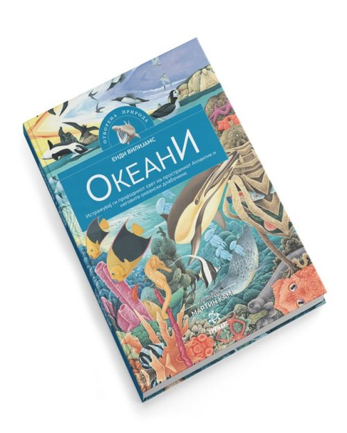 Океани - 3919