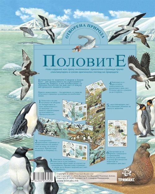 Половите енциклопедија - 4919
