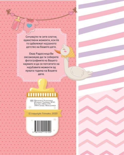 Радосница розева - 8406