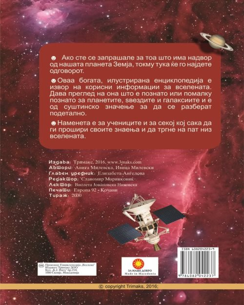 Вселена - 8096