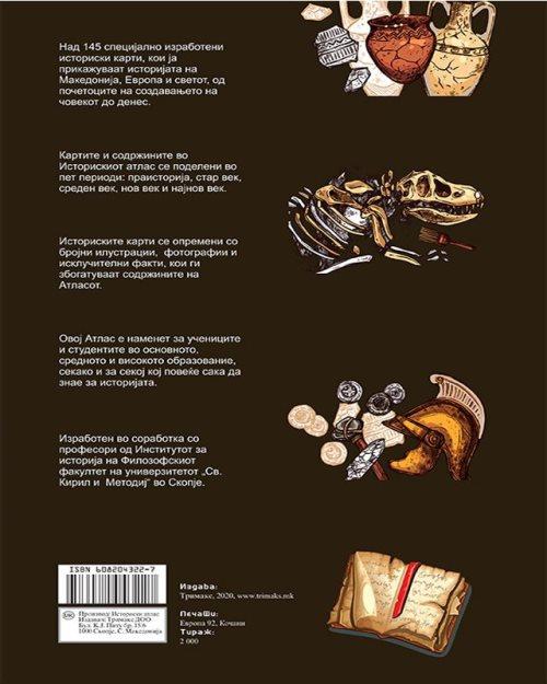 Историски атлас - 4278