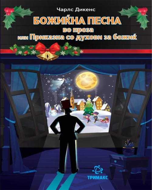 Божиќна песна - 2563