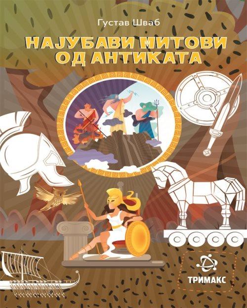 Најубави митови од антиката - 876