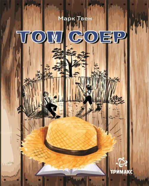 Том Соер - 918