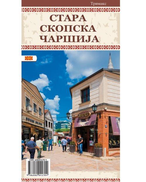 Стара скопска чаршија туристичка карта - 7014