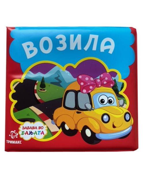 Возила - сликовница за во бањата - 640