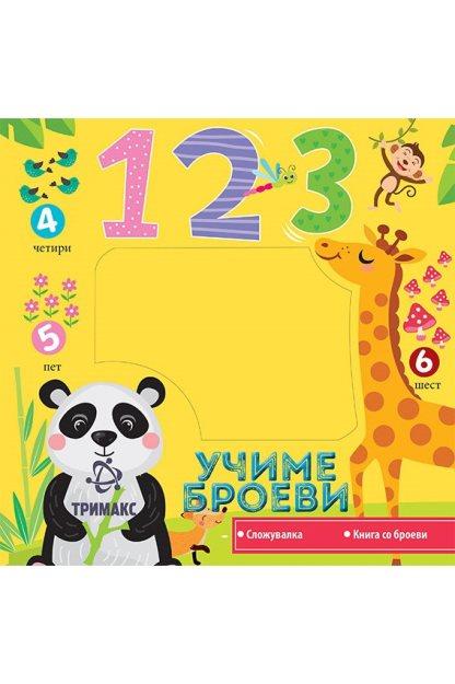 Учиме броеви сликовница+сложувалка - 642