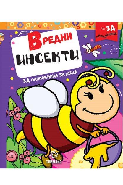 Вредни инсекти 3Д сликовница - 624