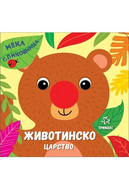Животинско царство мека сликовница - 641