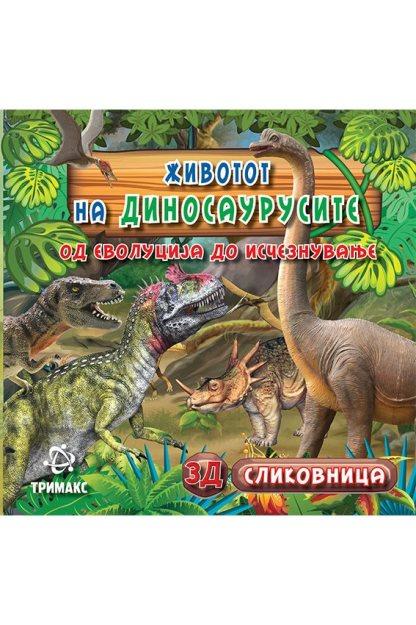 Животот на диносаурсите - 637