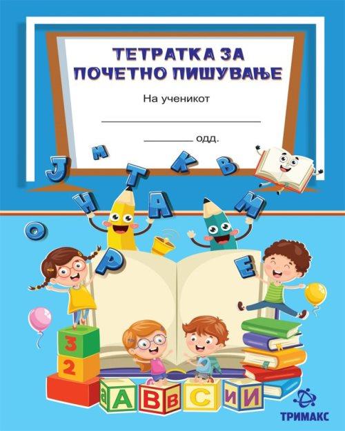 Тетратка за почетно македонски - 3791
