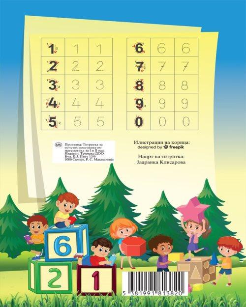 Тетратка за почетно математика - 10203