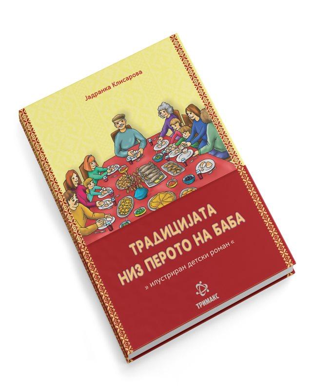 Традицијата низ перото на баба - 2276
