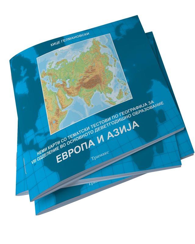 Нема карта Европа и Азија 8одд - 55