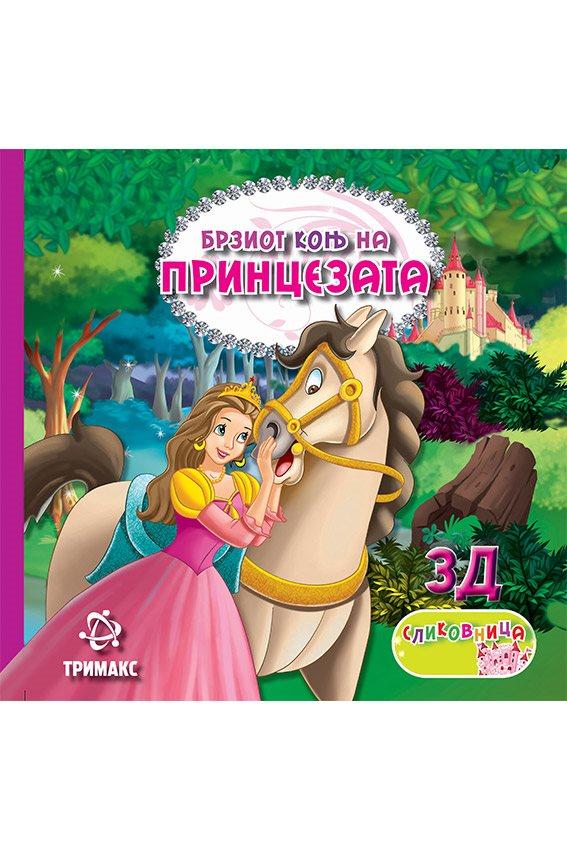 Брзиот коњ на принцезата сликовница - 638