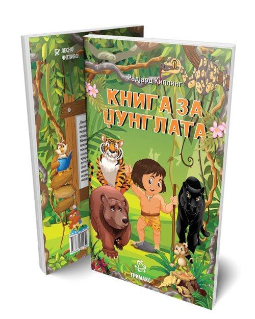Книга за џунглата - 10632